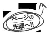 ページトップ