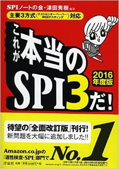 『これが本当のSPI3だ!』