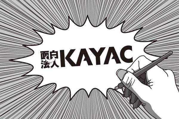 面白法人カヤック