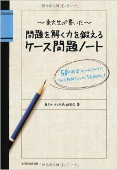 『東大生が書いた 問題を解く力を鍛えるケース問題ノート』