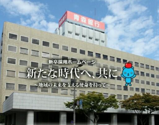 第1位:『青森銀行』