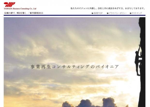 第2位『山田ビジネスコンサルティンググループ』