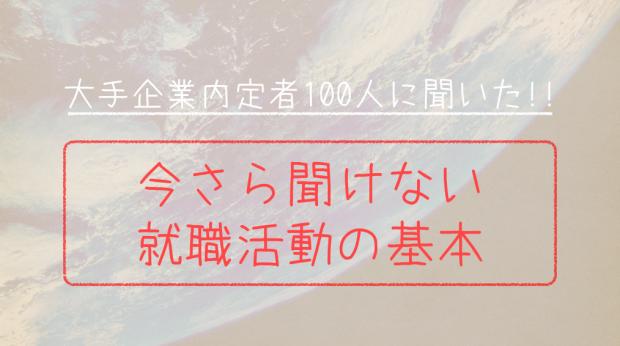 【大手企業内定者100人に聞いた!!】OB訪問・エントリー数ってどのくらい?