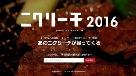 【肉食べに行こうぜ!】OB訪問は新しいカタチへ。マッチングサイトが今熱い!?