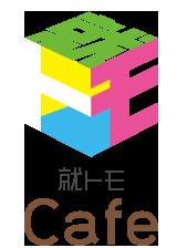 就トモCafé【新宿】