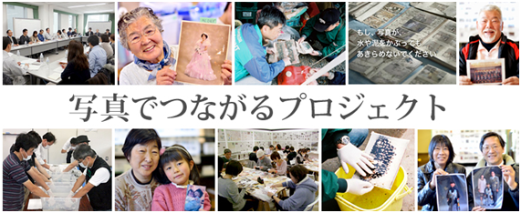 富士フイルム株式会社「写真でつながるプロジェクト」