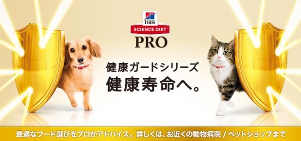 【ペットは家族制度】【日本ヒルズ・コルゲート株式会社】