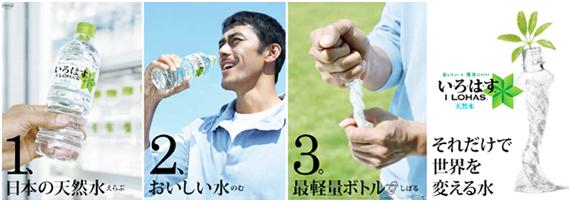 日本コカ・コーラ株式会社「い・ろ・は・す」