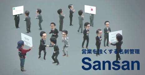 【Sansan株式会社】