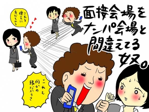 【就活の息抜きにどうぞ!】☆就活漫画・小説特集5選☆