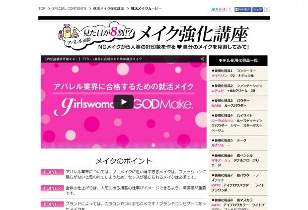【学生向け情報サイトgirlswoman】 「アパレル面接メイク強化講座」