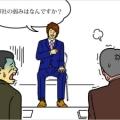 【面接練習はこれに尽きる!】☆後悔しない徹底的練習方法まとめ☆