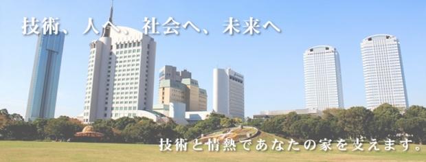 【新日本建設】