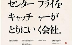 【福井県の優良企業5選】