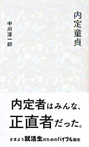 『内定童貞』 中川淳一郎