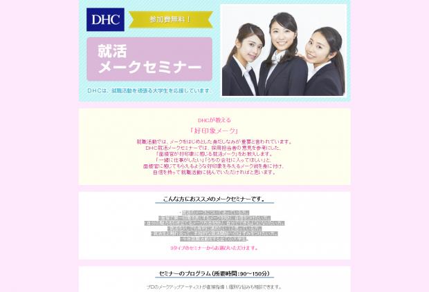 【DHC】「参加費無料!就活メイクセミナー」