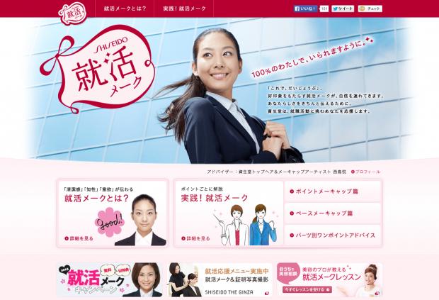 ☆このサイトで就活メイクはバッチリ☆【女子就活生メイク特集】6選!