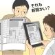 【面接官は新聞推し!】就活生が読むべきは新聞?ネットニュース?