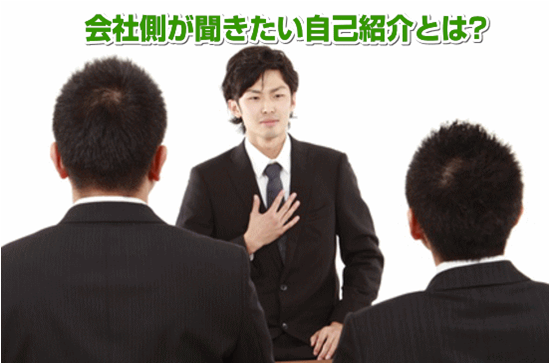 面接における「自己紹介」で意識するべきポイント