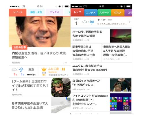 【ネットニュースの良さ】