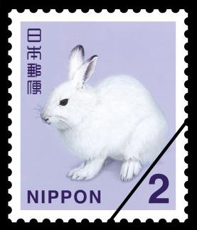 【切手は慎重に!】