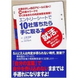 【2位】『エントリーシートで10社落ちたら手に取る本』