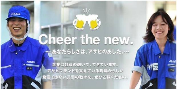 【アサヒビールの選考方法】