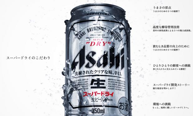 【アサヒビールの強み「鮮度」】