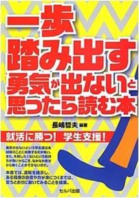 【4位】『一歩踏み出す勇気が出ないと思ったら読む本』