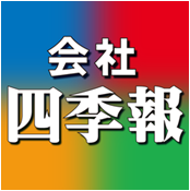 9【会社四季報STORE】