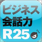 7【ビジネス会話力検定】