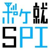 5【ポケット就活講座SPI〜ポケ就〜】