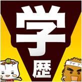 3【学歴早見表!ES・履歴書簡単作成!「会社なび/就職活動」の就活シリーズ!】