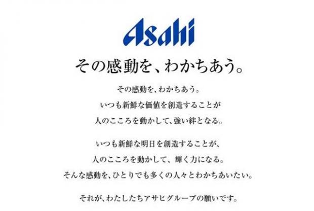 【アサヒビールの魅力】