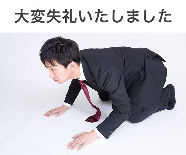 【なぜ伝言を残してもリプライがないんだ!!】