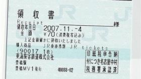 【就活生必見!】就活で交通費支給の時、領収書や宛名はどうするの?
