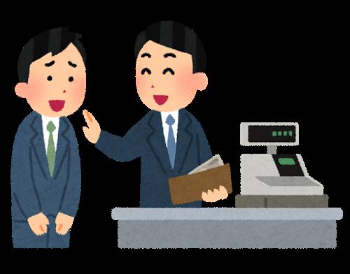 【OB訪問】正しい会計時のマナー