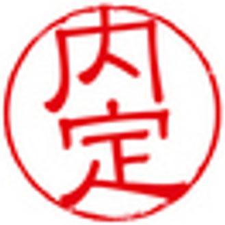【選考通過ES実例】伊藤ハム