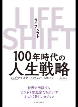 LIFESHIFTという本を読んだことがありますか?