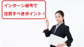 【就活生必見!】インターン選考で注意すべきポイント!