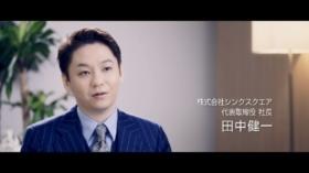 ねっとで合説~株式会社シンクスクエア~