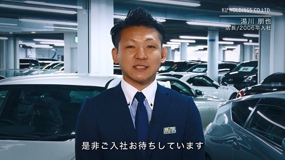 ねっとで合説~ 株式会社ケーユーホールディングス~