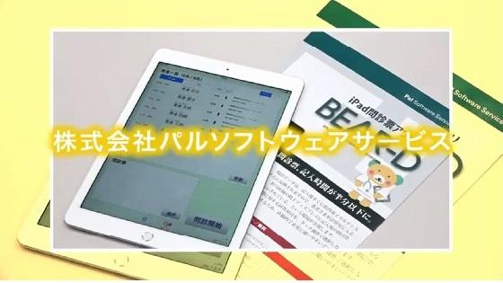 ねっとで合説~ 株式会社パルソフトウェアサービス~